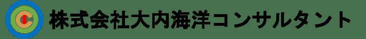 大内海洋コンサルタント(Ouchi Ocean Consultant,Inc.)