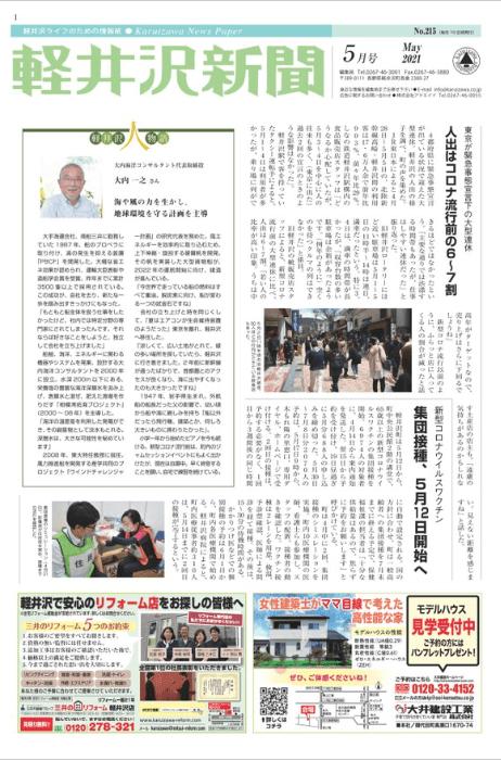 軽井沢新聞2021年5月号