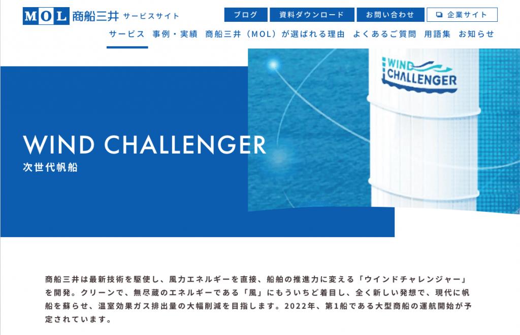 商船三井ウインドチャレンジャーサービスサイト